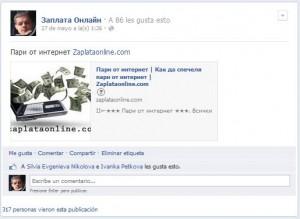 Реклама във фейсбук как да направя реклама на моя сайт в социалната мрежа