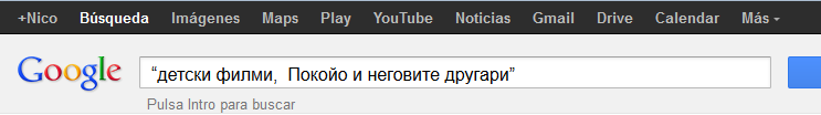 Потърсим в гугъл индекса на текстове