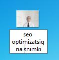 Как да промени името на един файл